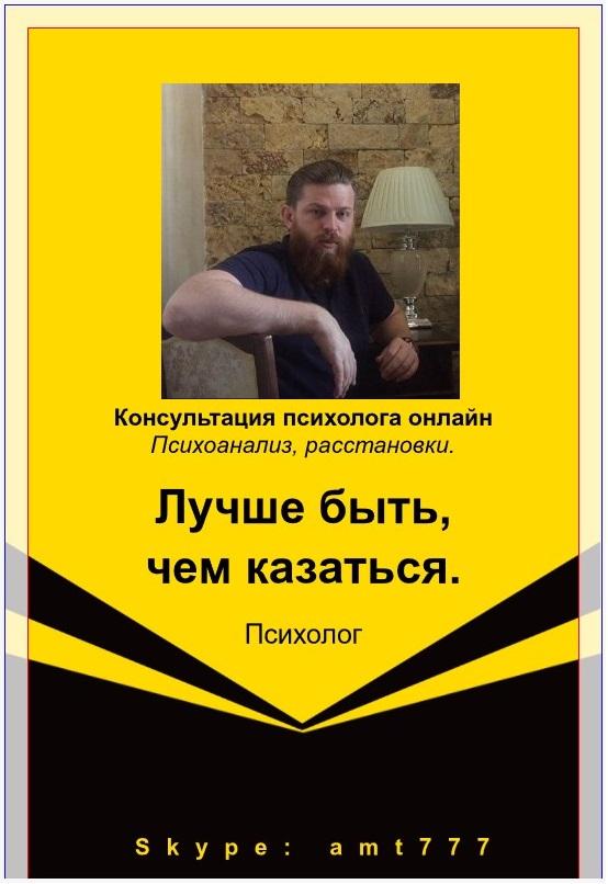 Психолог онлайн Москва, консультация Лондон, Париж, США, ЕВРОПА.