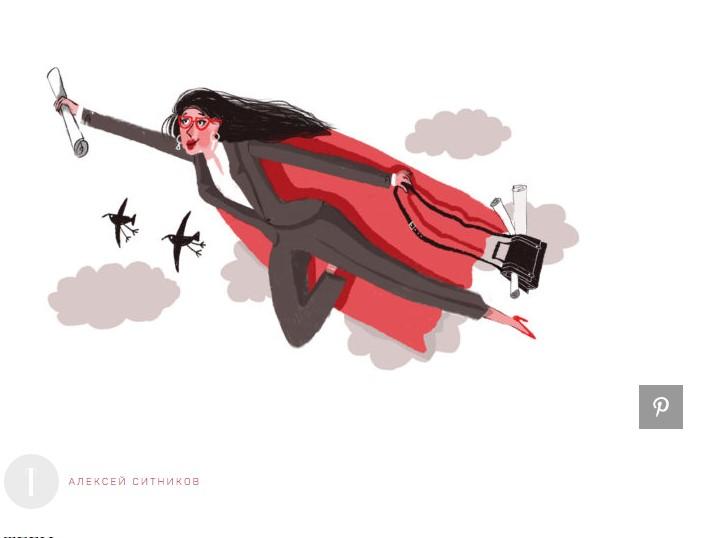 Счастье женщины в труде - Алексей Ситников